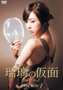 [送料無料] 瑠璃<ガラス>の仮面 DVD-BOX4 [DVD]