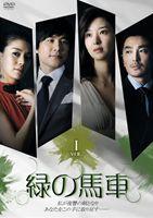 [送料無料] 緑の馬車 DVD-BOX 3 [DVD]