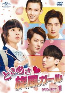 [送料無料] ときめき旋風ガール DVD-SET1 [DVD]