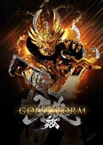 [送料無料] 【TVシリーズ】牙狼<GARO>-GOLD STORM-翔 BD-BOX2 [Blu-ray]