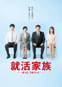 [送料無料] 就活家族~きっと、うまくいく~ DVD-BOX [DVD]