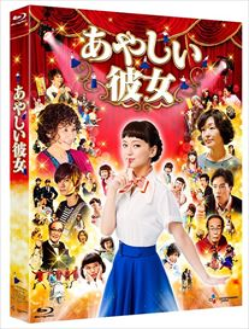サマーCP オススメ商品 日本正規代理店品 あやしい彼女 Blu-ray 代引き不可