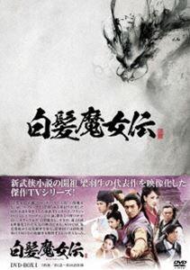 [送料無料] 白髪魔女伝 DVD-BOXI [DVD]
