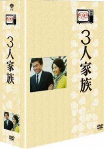 木下惠介生誕100年 木下惠介アワー 3人家族 DVD-BOX [DVD]