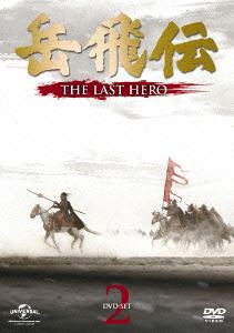 [送料無料] 岳飛伝 -THE LAST HERO- DVD-SET2 [DVD]