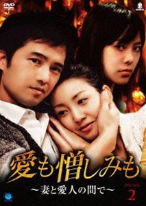 [送料無料] 愛も憎しみも~妻と愛人の間で~ DVD-BOX 2 [DVD]