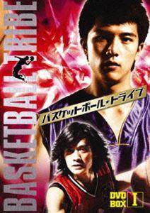 [送料無料] バスケットボール・トライブ DVD-BOX 1 [DVD]