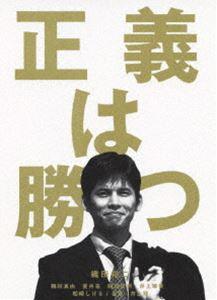 正義は勝つ DVD-BOX [DVD]
