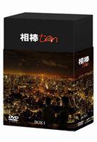 [送料無料] 相棒 season 10 DVD-BOX I [DVD]