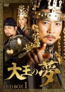[送料無料] 大王の夢 DVD-BOX1 [DVD]