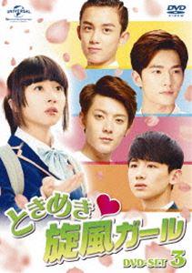 [送料無料] ときめき旋風ガール DVD-SET3 [DVD]