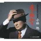 小林旭 遠き昭和の… 激安セール ファッション通販 CD 人生なんぼ節