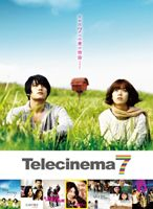 [送料無料] テレシネマ7 DVD-BOX [DVD]