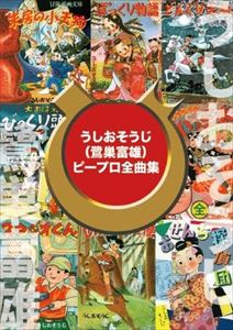 [送料無料] うしおそうじ(鷺巣富雄)ピープロ全曲集(5CD+DVD) ※再発売 [CD]