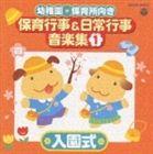 [送料無料] 保育行事&日常行事音楽集 [CD]