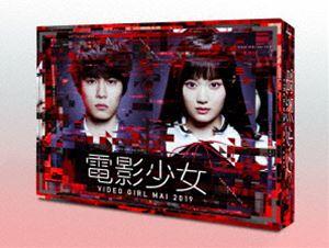 [送料無料] 電影少女 -VIDEO GIRL MAI 2019- Blu-ray BOX [Blu-ray]