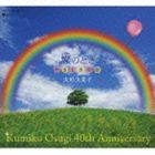 [送料無料] 大杉久美子 / 大杉久美子 40周年記念CD-BOX 燦のとき やさしさの歌 [CD]