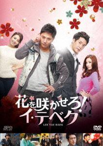 [送料無料] 花を咲かせろ!イ・テベク DVD-BOX1 [DVD]