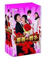 [送料無料] 薔薇の戦争 Part2 DVD-BOX II [DVD]