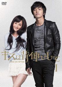 [送料無料] キスは背伸びして DVD-BOXI [DVD]