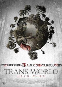 トランス ワールド 税込 DVD 永遠の定番