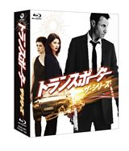 トランスポーター ザ シリーズ 春の新作 Blu-ray 販売 Blu-ray-BOX