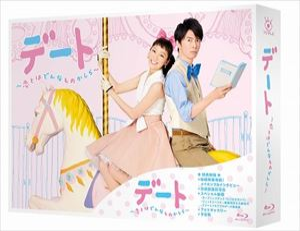 [送料無料] デート~恋とはどんなものかしら~ Blu-ray BOX [Blu-ray]