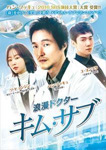 [送料無料] 浪漫ドクター キム・サブ DVD-BOX2 [DVD]