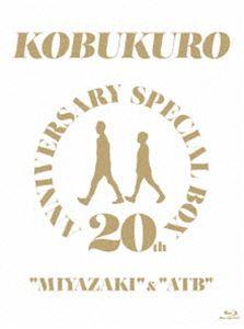 """[送料無料] コブクロ/20TH ANNIVERSARY SPECIAL BOX""""MIYAZAKI""""&""""ATB"""" [Blu-ray]"""