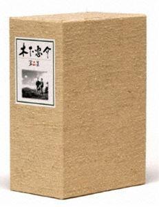[送料無料] 木下惠介生誕100年 木下惠介DVD-BOX 第三集 [DVD]