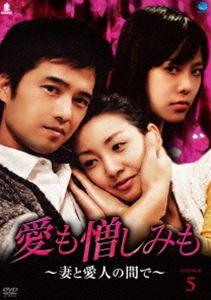 [送料無料] 愛も憎しみも~妻と愛人の間で~ DVD-BOX 5 [DVD]