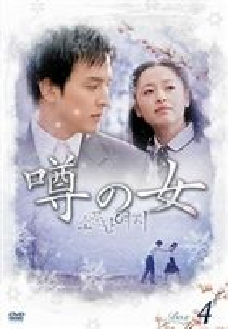 [送料無料] 噂の女 DVD-BOX 4 [DVD]