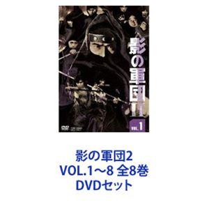 影の軍団2 メイルオーダー VOL.1~8 AL完売しました。 DVDセット 全8巻