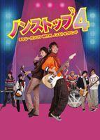 [送料無料] ノンストップ4 ~チャン・グンソクwithノンストップバンド~ DVD-BOX2 [DVD]