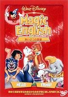 【代引き手数料無料】 DVDコンプリートボックス 【送料無料】 Magic English