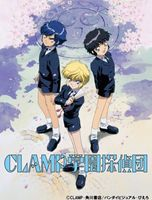 [送料無料] EMOTION the Best CLAMP学園探偵団 DVD-BOX [DVD]