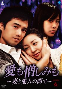 [送料無料] 愛も憎しみも~妻と愛人の間で~ DVD-BOX 6 [DVD]