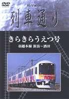 [送料無料] Hi-Vision 列車通り きらきらうえつ号 羽越線 新潟~酒田 [DVD]