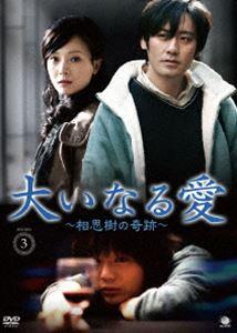 [送料無料] 大いなる愛 ~相思樹の奇跡~ DVD-BOX3 [DVD]