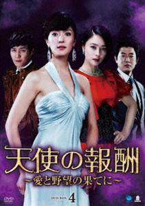 [送料無料] 天使の報酬 ~愛と野望の果てに~ DVD-BOX4 [DVD]