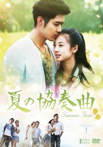 [送料無料] 夏の協奏曲 DVD-BOX 1 [DVD]