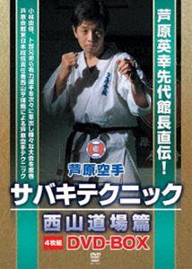 [送料無料] 芦原空手 サバキテクニック 西山道場篇 DVD-BOX [DVD]