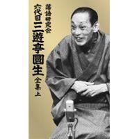 [送料無料] 落語研究会 六代目 三遊亭圓生 全集 上 [DVD]