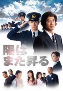 [送料無料] 陽はまた昇る DVD-BOX [DVD]