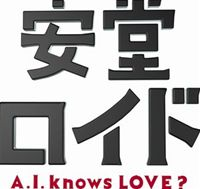 安堂ロイド~A.I. knows LOVE?~ DVD-BOX [DVD]