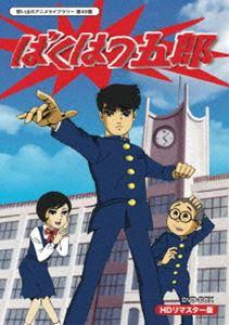 [送料無料] 放送開始45周年記念企画 想い出のアニメライブラリー 第49集 ばくはつ五郎 HDリマスター DVD-BOX [DVD]