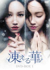 [送料無料] 凍える華 DVD-BOX1 [DVD]