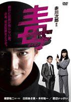 [送料無料] 毒〈ポイズン〉DVD-BOX [DVD]