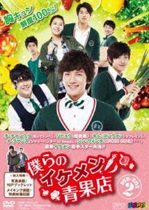 [送料無料] 僕らのイケメン青果店 DVD-BOX 2 [DVD]