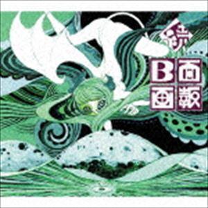 [送料無料] Plastic Tree / 続 B面画報(初回限定盤/2CD+DVD) [CD]